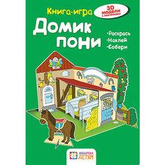 """Книга-игра """"Домик пони"""" АСТ ПРЕСС"""