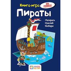 "Книга-игра ""Пираты"" АСТ ПРЕСС"