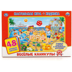 """Настольная игра-ходилка """"Веселые каникулы (48 карточки). Умка"""