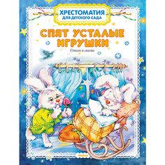 """Хрестоматия для детского сада """"Спят усталые игрушки"""" Махаон"""