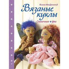 Вязаные куклы. Сказочные феи ПИТЕР