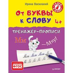 """Тренажёр-прописи """"От буквы к слову"""" ПИТЕР"""