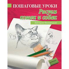 Пошаговые уроки рисования. Рисуем кошек и собак ПИТЕР