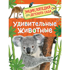 Удивительные животные. Энциклопедия  для детского сада Росмэн