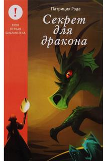 """П.Рэде """"Секрет для дракона"""" ООО """"ДПИК """"КАПИТАЛ"""""""