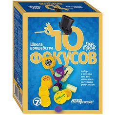 """Набор для фокусов Step Puzzle """"Школа волшебства"""" 10 фокусов (синий) Степ Пазл"""