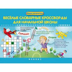 Веселые словарные кроссворды для начальной школы, Елынцева И.В. Fenix