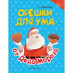 Орешки для ума от Деда Мороза, Воронина Т.П. Fenix
