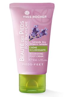 Питательный крем для ног 50 мл Yves Rocher