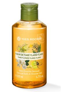 Гель для душа и ванны, 200 мл Yves Rocher