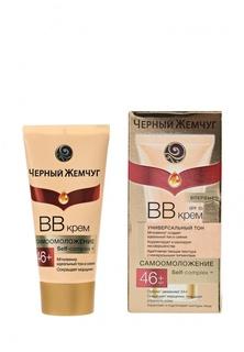 BB-Крем Черный Жемчуг