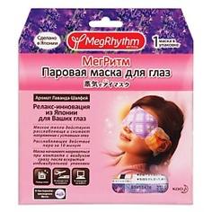 MEG RHYTHM Паровая маска для глаз Лаванда - Шалфей 1 шт.