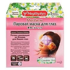 MEG RHYTHM Паровая маска для глаз Ромашка - Имбирь 1 шт.