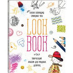 Lookbook. Творческий альбом для модных девочек Эксмо