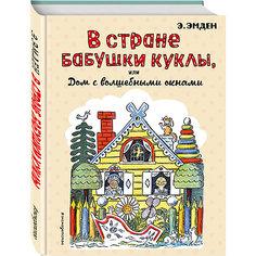 В Стране Бабушки Куклы, или Дом с волшебными окнами (ил. Н. Радлова) Эксмо