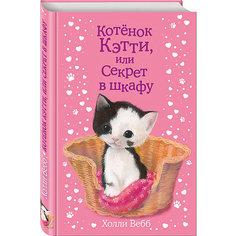 Котенок Кэтти, или Секрет в шкафу Эксмо