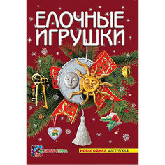 """Новогодняя мастерская """"Ёлочные игрушки"""""""