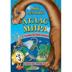 """Детский атлас мира с наклейками """"Динозавры"""" Бумбарам"""