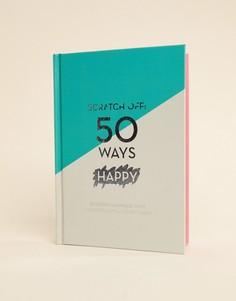 Книга New Year New Me - 50 Ways to be Happy - Мульти Books