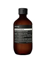 Кондиционер для волос nurturing - Aesop
