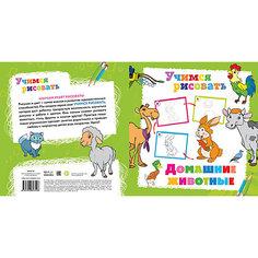 """Книга """"Домашние животные"""" Учимся рисовать Новый Диск"""