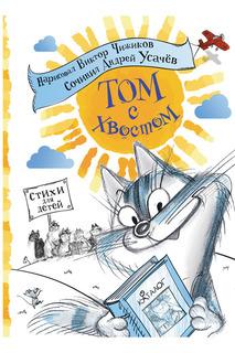 Том с хвостом Росмэн