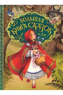Большая книга сказок Росмэн
