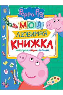 Моя любимая книжка Peppa Pig