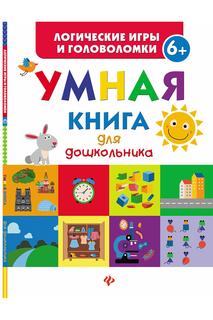 Умная книга для дошкольника ФЕНИКС