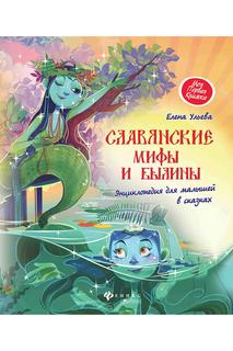 Славянские мифы и былины ФЕНИКС
