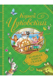 Чуковский Большая книга сказок Росмэн