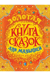 Золотая книга сказок малышам Росмэн
