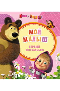 Маша и медведь. Фотоальбом Маша и Медведь
