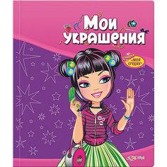 "Книга для творчества ""Мои украшения"" Азбукварик"