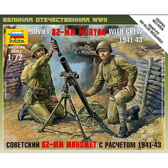 Сборная модель  Советский 82-мм миномет с расчетом Звезда