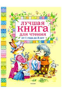 Лучшая книга для чтения Росмэн