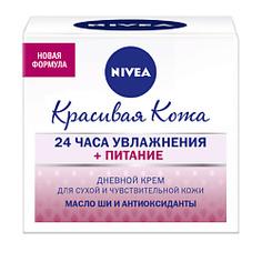 NIVEA Крем для лица питательный КРАСИВАЯ КОЖА 50 мл