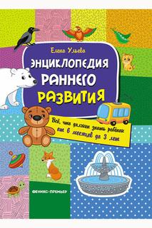 Энциклопедия раннего развития ФЕНИКС