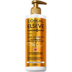 """ELSEVE Деликатный шампунь-уход 3в1 для волос """"Elseve Low shampoo, Роскошь 6 масел"""", для сухих и ломких волос 400 мл"""