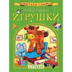 """Читаем сами """"Стихи. Игрушки"""", А. Барто Росмэн"""