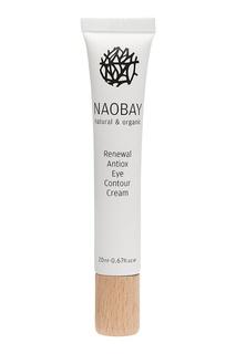 Восстанавливающий антиоксидантный крем / Renewal Antioxidant Eye Cream, 20 ml Naobay