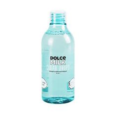 DOLCE MILK Мицеллярная вода 200 мл