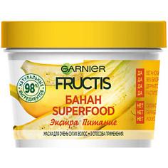 """GARNIER Маска для волос 3в1 """"Фруктис, Superfood Банан"""", питательная, для очень сухих волос 390 мл"""
