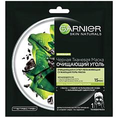 """GARNIER Тканевая маска """"Очищающий Уголь + Черные водоросли"""", увлажняющая, сужающая поры 28 г"""