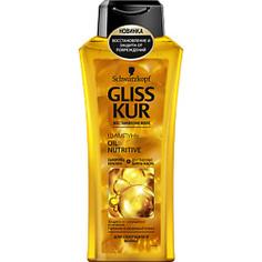 GLISS KUR Шампунь для волос Oil Nutritive 250 мл