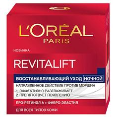 L`OREAL Ночной крем Revitalift 50 мл LOreal Paris