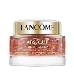 LANCOME Восстанавливающая питательная маска для лица с экстрактом розы Absolue Precious Cells 75 мл