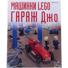 """Книга-инструкция """"Машинки Lego. Гараж Джо"""" ПИТЕР"""