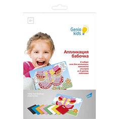 "Аппликация ""Бабочка"" Genio Kids"