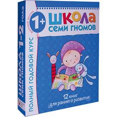 """Набор развивающих книг """"Полный годовой курс: 1-2 года"""" Мозаика Синтез"""